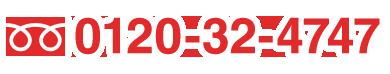 0120-324-747